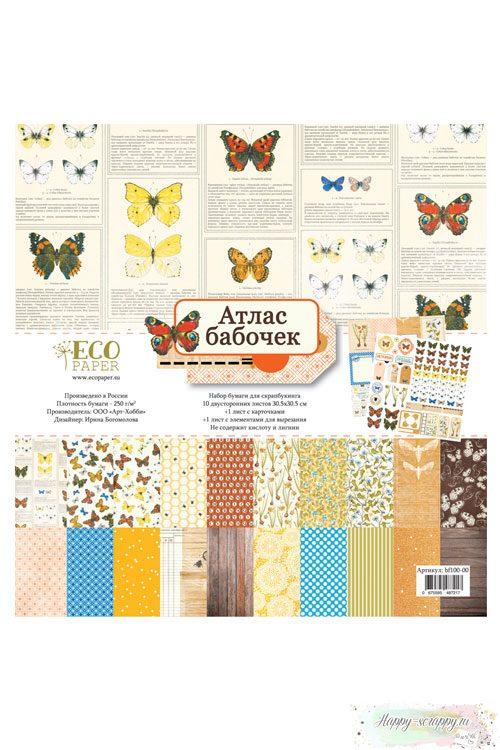 Набор бумаги для скрапбукинга Атлас бабочек