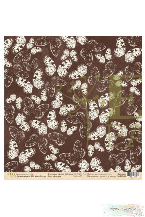 Бумага для скрапбукинга Атлас бабочек - Шорохи