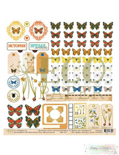Бумага для скрапбукинга Атлас бабочек - Воспоминания