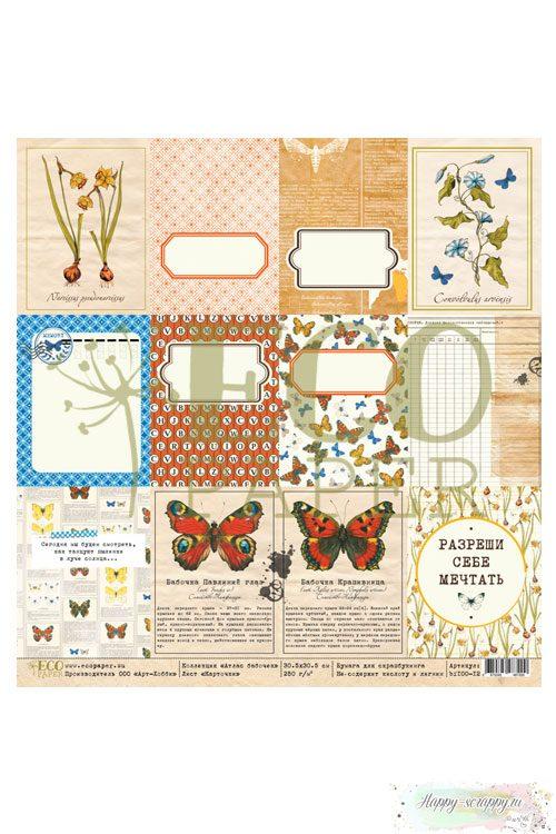 Бумага для скрапбукинга Атлас бабочек - Карточки