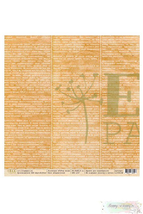 Бумага для скрапбукинга Тайны леса - Справочник