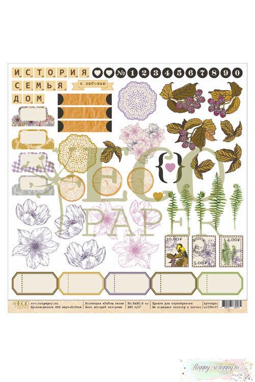 Бумага для скрапбукинга Тайны леса - Создай историю
