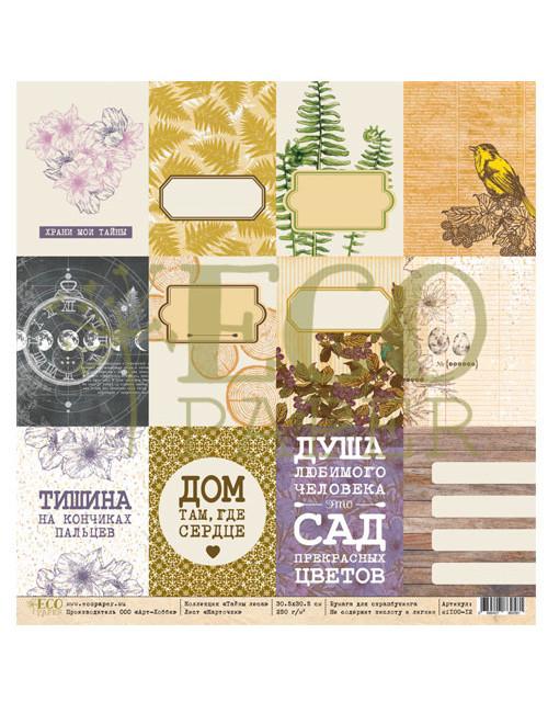 Бумага для скрапбукинга Тайны леса - Карточки