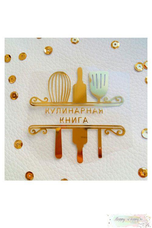 Термо-стикер Кулинарная книга
