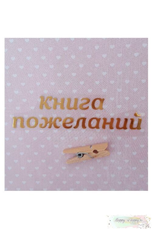 Термо-стикер Книга пожеланий