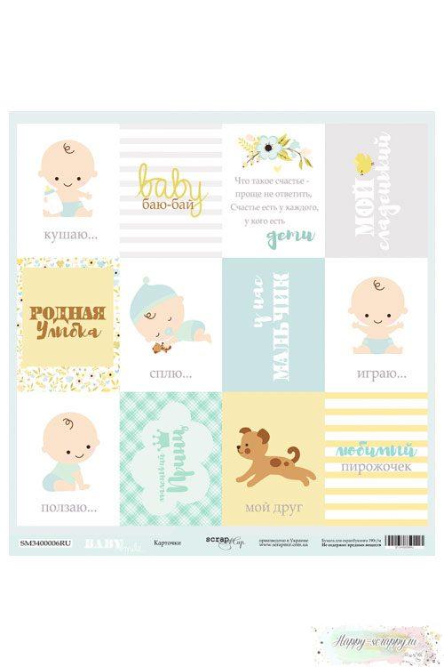 Бумага для скрапбукинга Smile Baby - Карточки