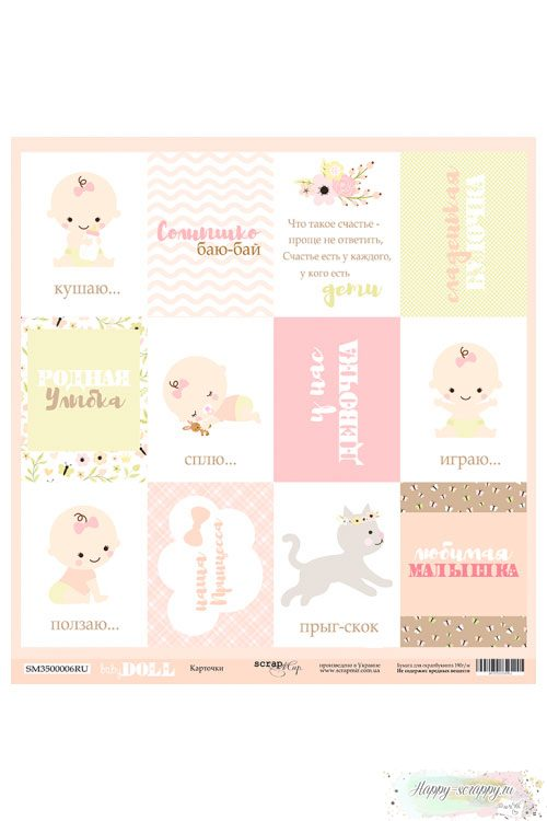 Бумага для скрапбукинга Doll Baby - Карточки