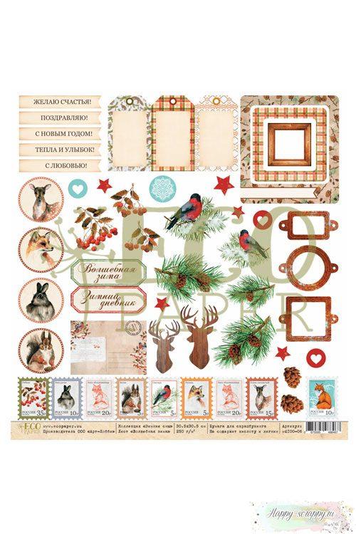 Бумага для скрапбукинга Зимние сны - Волшебная зима