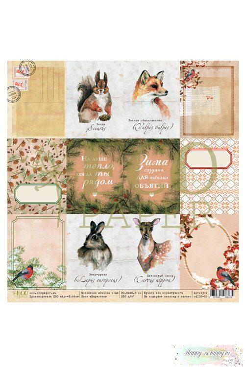Бумага для скрапбукинга Зимние сны - Карточки