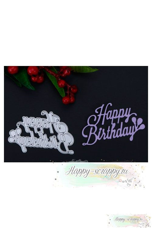 Нож для вырубки Happy Birthday