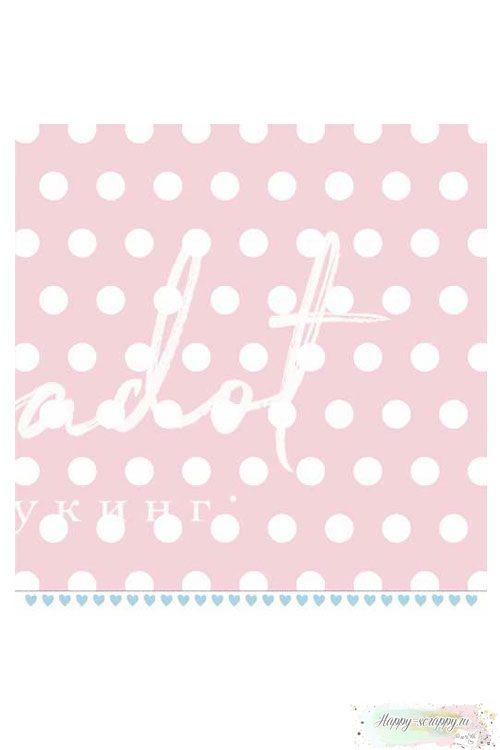 Бумага для скрапбукинга 16+ - Розовые очки