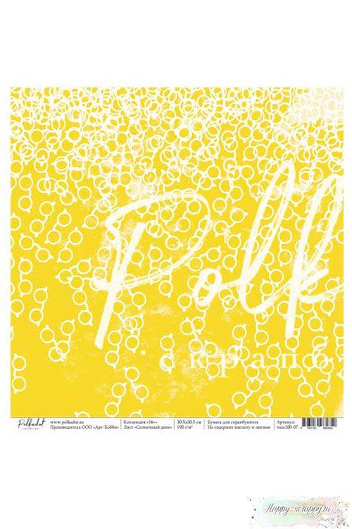 Бумага для скрапбукинга 16+ - Солнечный день