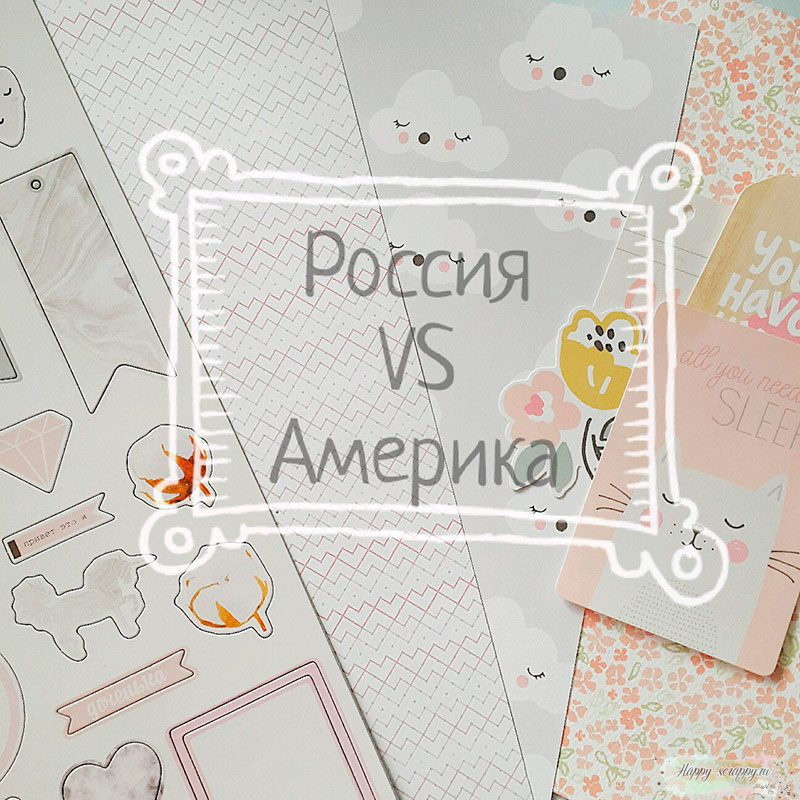 Россия vs Америка