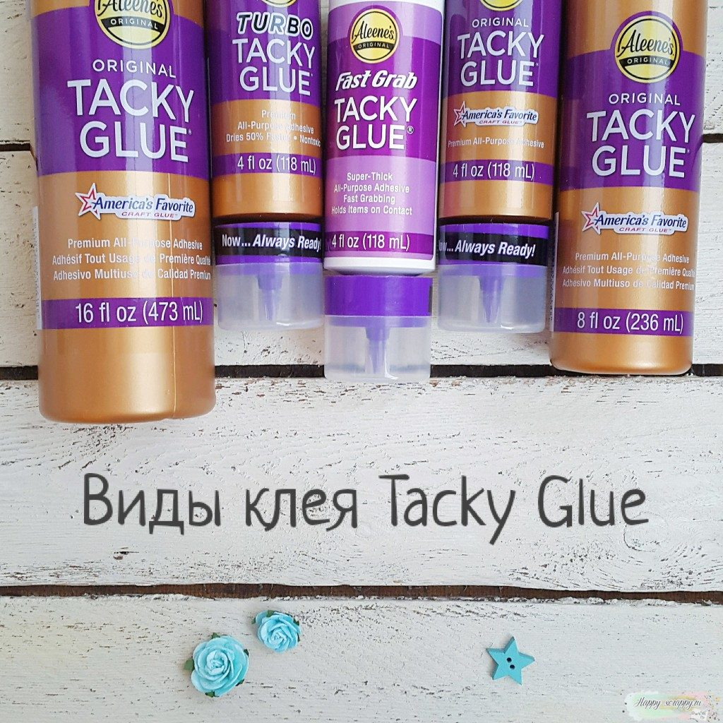 Виды клея Tacky Glue
