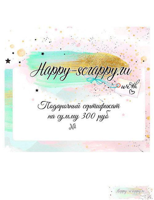 Подарочный сертификат на сумму 300 руб