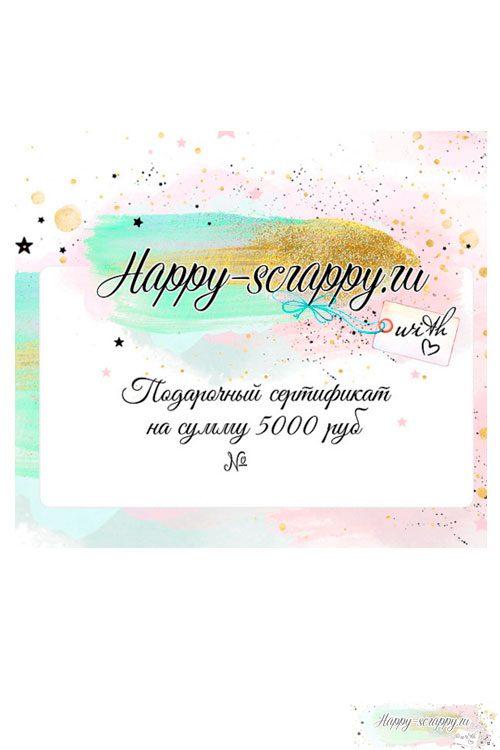 Подарочный сертификат на сумму 5000 руб