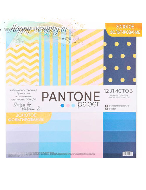 Набор бумаги с фольгированием Pantone paper