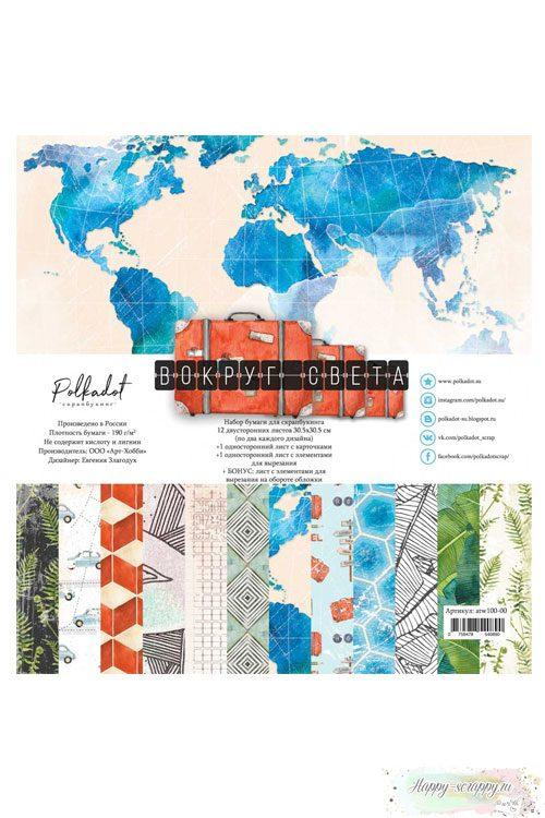 Набор бумаги для скрапбукинга Вокруг света