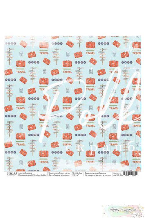 Бумага для скрапбукинга Вокруг света - Пакуем чемоданы