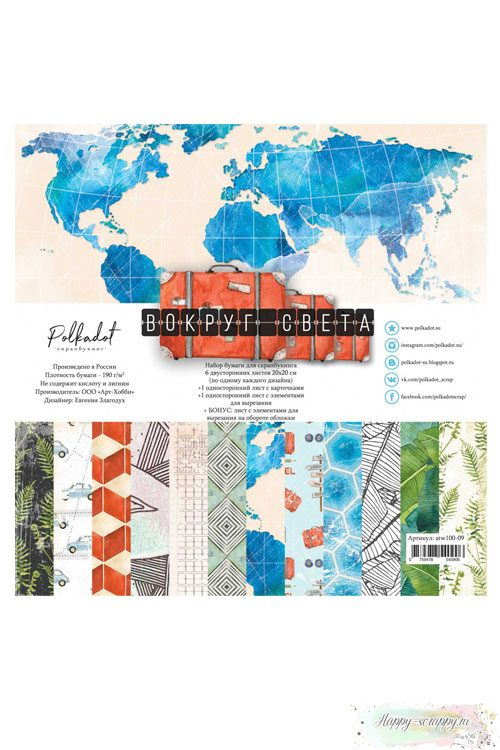 Набор бумаги для скрапбукинга - Вокруг света 20х20