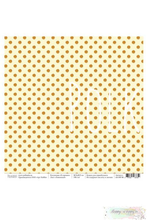 Бумага для скрапбукинга В горошек - Лимонный