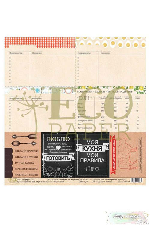 Бумага для скрапбукинга Завтрак на веранде — Карточки