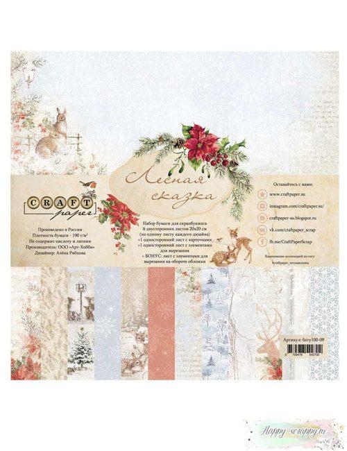Набор бумаги для скрапбукинга — Лесная сказка 20х20