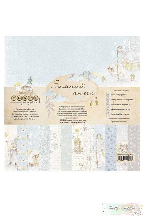 Набор бумаги для скрапбукинга — Зимний ангел 20х20