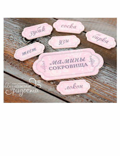 Набор чипборда Мамины сокровища — Розовый
