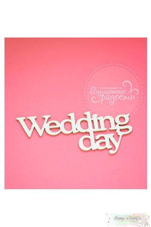 Чипборд Wedding Day