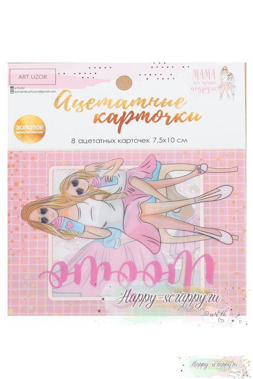 ацетатные-карточки-подруга