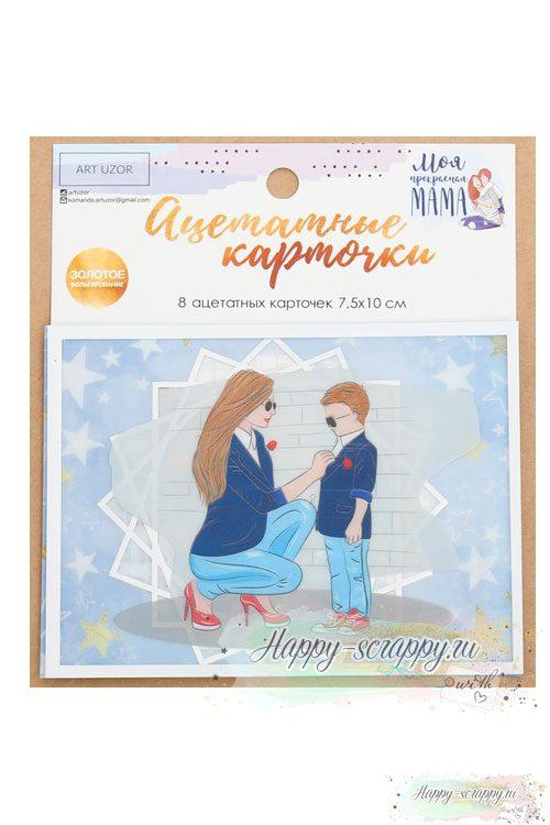 Ацетатный-карточки-мама