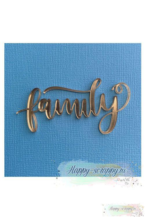 """Акриловая надпись """"Family"""""""