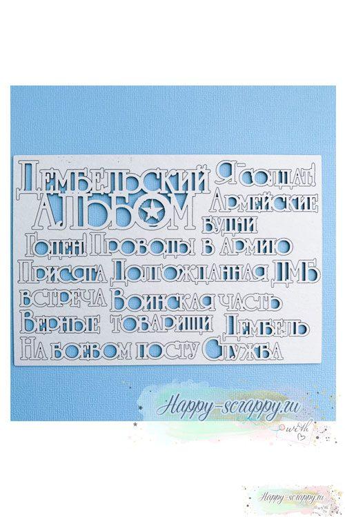 Чипборд из картона надписи для дембельского альбома