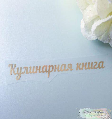 кулинарная-книга