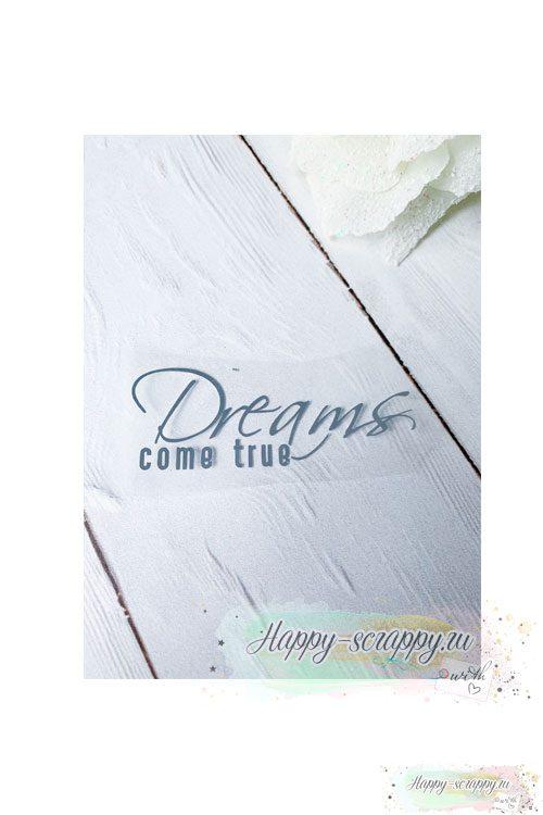 Надпись-Dreams-come-true