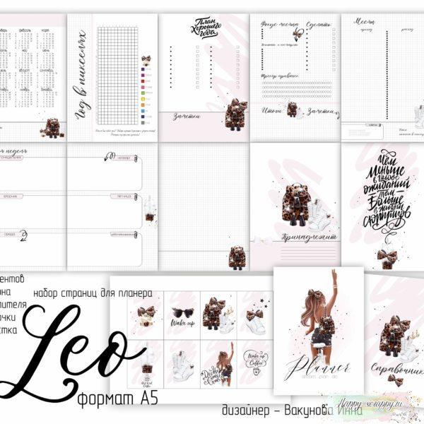 """Страницы для ежедневника """"Leo"""" формат А5"""
