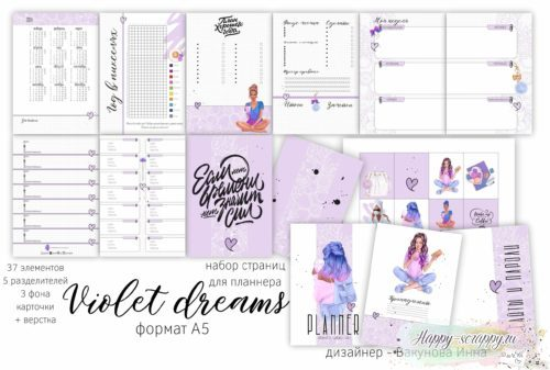 """Страницы для ежедневника """"Violet dreams"""" формат А5"""