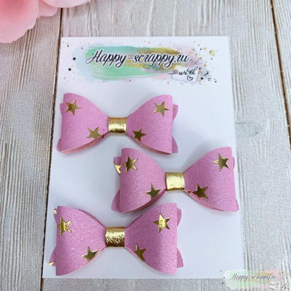 Бантики из кожзама розовые с золотыми звездами