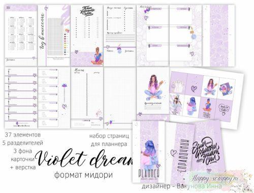 """Страницы для ежедневника мидори """"Violet dreams"""""""