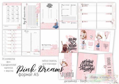 """Страницы для ежедневника """"Pink dreams"""" формат А5"""