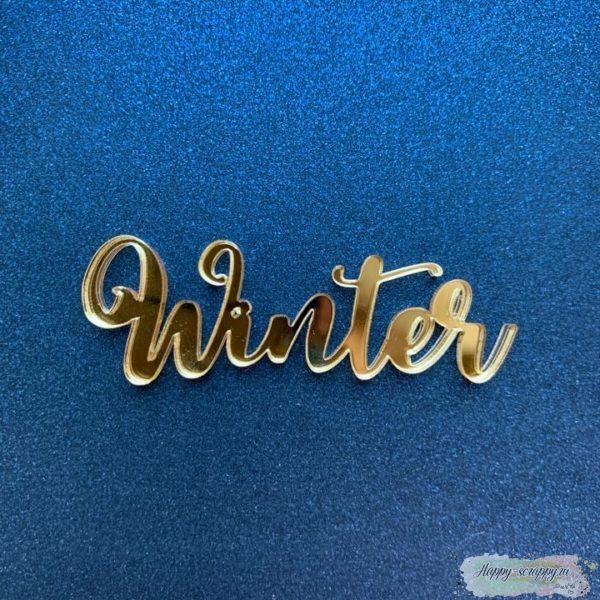 """Акриловая надпись """"Winter"""""""