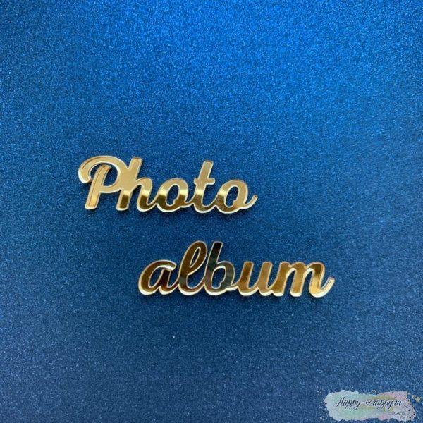 """Акриловая надпись """"Photo album"""""""