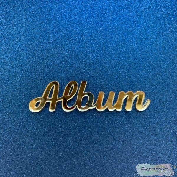 """Акриловая надпись """"Album"""""""