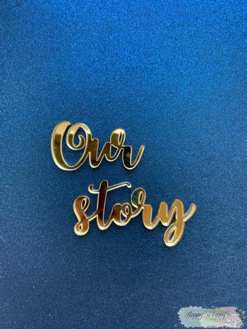 """Акриловая надпись """"Our story"""""""