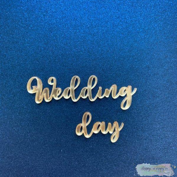 """Акриловая надпись """"Wedding day"""""""