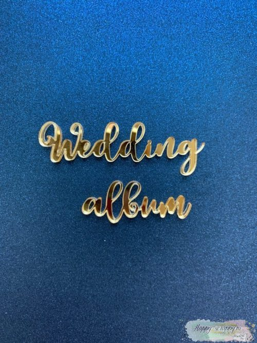 """Акриловая надпись """"Wedding album"""""""