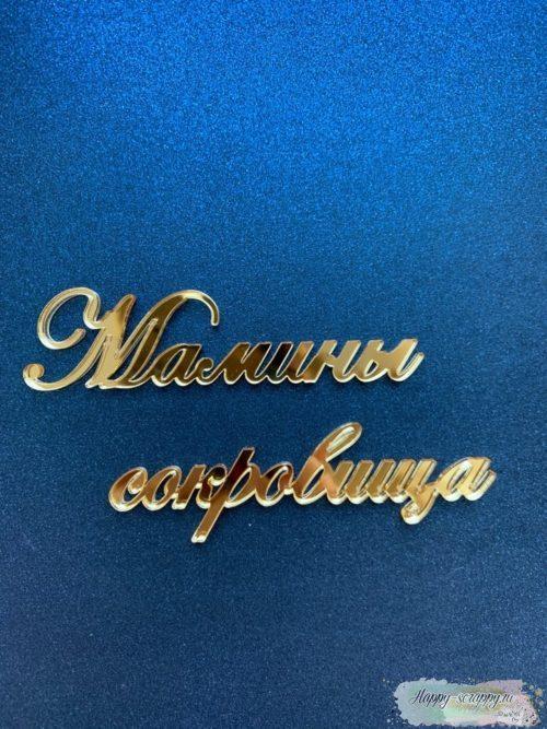 """Акриловая надпись """"Мамины сокровища"""""""