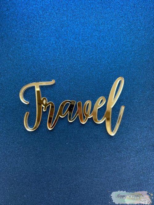 """Акриловая надпись """"Travel"""""""