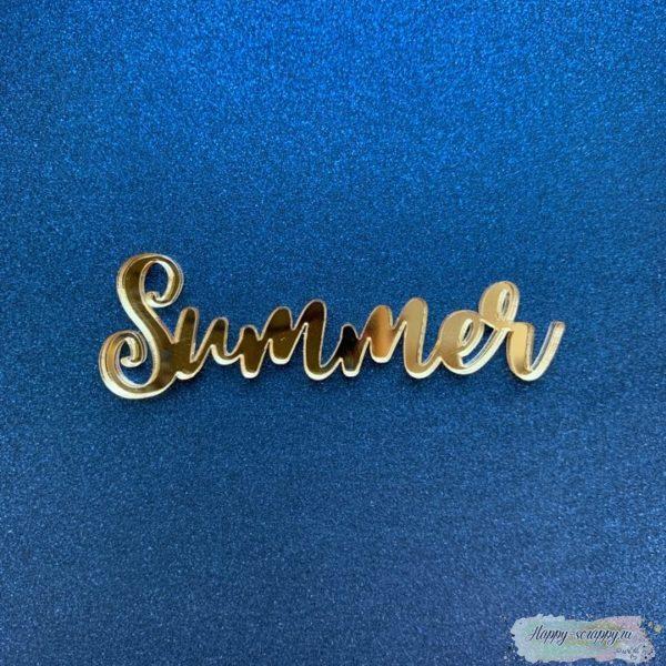 """Акриловая надпись """"Summer"""""""
